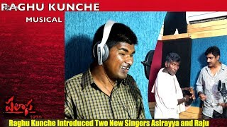 Raghu Kunche Introduced Two New Singers Asirayya and Raju