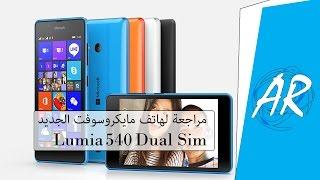 مراجعة لهاتف مايكروسوفت لوميا 540 | Microsoft Lumia 540 Dual Sim Review ...