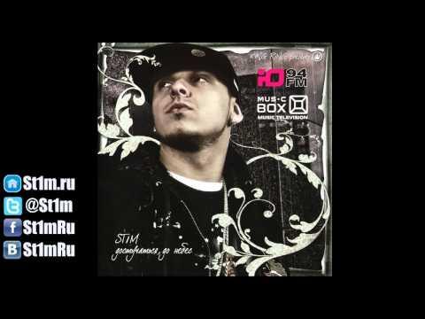 St1m - Посмотри в мои глаза (2008)
