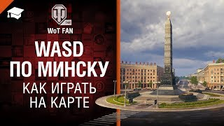 Превью: WASD по Минску - Как играть на карте [World of Tanks]