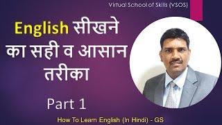 अंग्रेजी सीखने का सही व आसान तरीका I How to Learn English (In Hindi) - Part 1