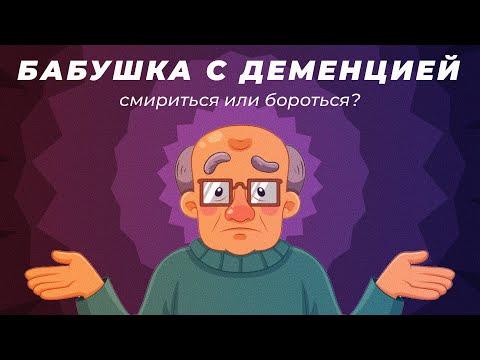 Бабушка с деменцией. Смириться или бороться?