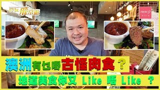 澳洲有乜嘢古怪肉食? 地道美食你又Like唔Like?