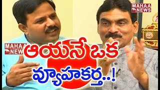 Lagadapati Heaps Praise On Chandrababu; Comments On Vangav..