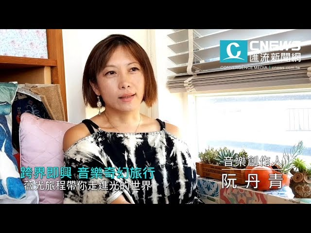 【CNEWS人物】阮丹青專訪/帶大家隨著音符來場光之旅