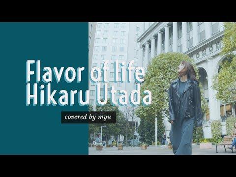 【myu's】宇多田ヒカル「Flavor of life」