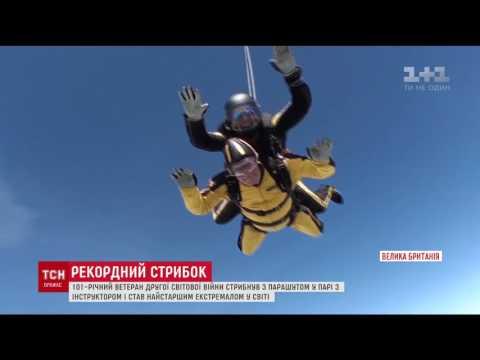 Ветеран Другої світової війни в 101 рік стрибнув із парашутом