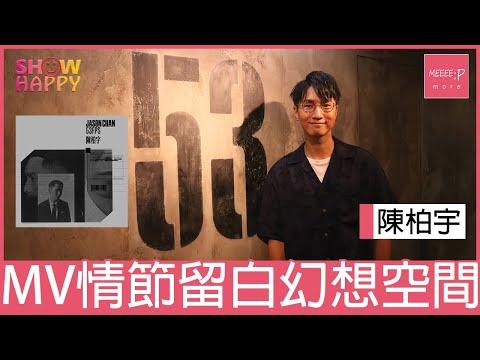 陳柏宇《53FPS》專輯  MV情節留白幻想空間