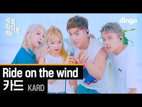 카드 KARD - Ride on the wind [세로라이브]