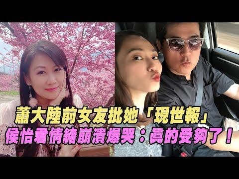蕭大陸前女友批她「現世報」遭警告 侯怡君情緒崩潰爆哭:真的受夠了!