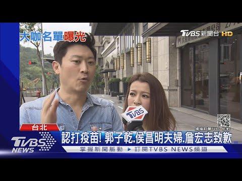 認打疫苗! 郭子乾.侯昌明夫婦.詹宏志致歉|TVBS新聞