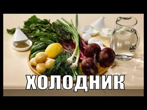 Как пережить жару и не потерять силы!?! Как готовить холодник/свекольник покажет Сталик Ханкишиев!