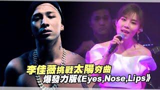 李佳薇挑戰太陽夯曲 爆發力版《Eyes,Nose,Lips》