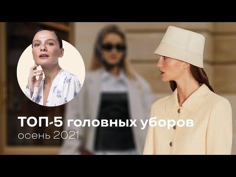ТОП-5 Головных Уборов На Осень 2021