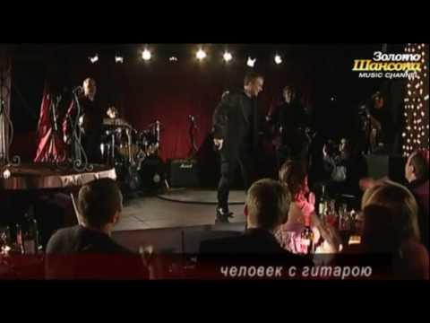Александр Дюмин - Человек с гитарою