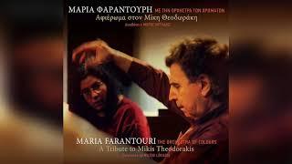 Μαρία Φαραντούρη - Ο Αντώνης | Official Audio Release
