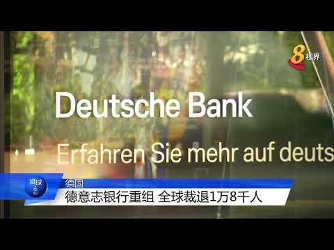 德国德意志银行全球裁员 未来三年内减进两万人