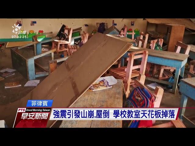 菲律賓民答那峨島6.6強震 至少7人罹難