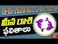 Pisces Weekly Horoscope By Dr Sankaramanchi Ramakrishna Sastry | 19 Jan 2020 - 25 Jan 2020