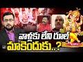 ఏపీలో వినాయకుడిపై రాజకీయం..!: Special Debate On Ganesh Chaturthi Celebrations | 10TV News