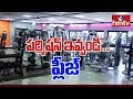 Lockdown Effect On GYMs & Fitness Centers | hmtv Ground Report | Hyderabad