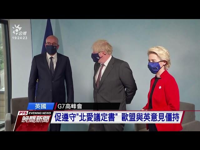 【更新】G7峰會》拜登提議譴責中國強迫勞動 是否對中採取強烈行動各國無共識