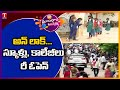 Telangana Govt Lifts Lockdown | Schools, Colleges To Reopen | Dhoom Dhaam Muchata | T News