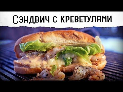 Луизианский шрим сэндвич с сыром бри | Готовьте, не стесняйтесь ???
