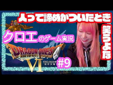 【ガチ恋】クロエのゲーム実況「ドラゴンクエストⅥ#9」