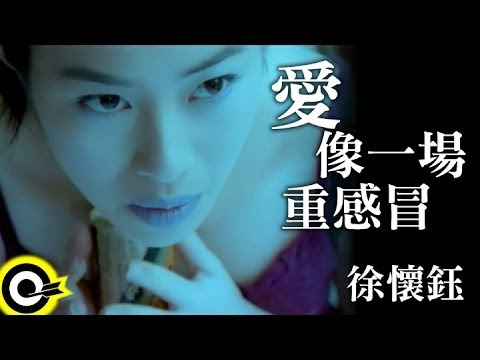 徐懷鈺 Yuki【愛像一場重感冒 Love is like a bad cold】Official Music Video