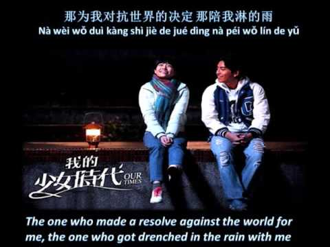 Hebe Tien 田馥甄 – 小幸运 Xiao Xing Yun (English / Chinese / Pin Yin Lyrics) [我的少女時代  / Our Times OST]