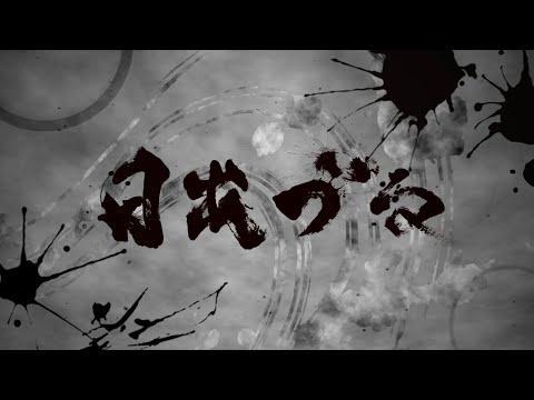 FUNKIST/日出づる(FULL ver.)リリックムービー