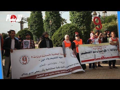 """""""أساتذة الزنزانة 9 """" يستمرون في احتجاجهم أمام وزارة التربة الوطنية"""