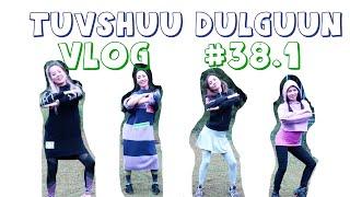 Наадмаар Дѳлгѳѳн бүжиглэж тэргүүлэв 😂 влог #038