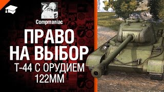 Превью: Право на выбор: Т-44 с орудием 122мм - рукоVODство от Compmaniac [World of Tanks]