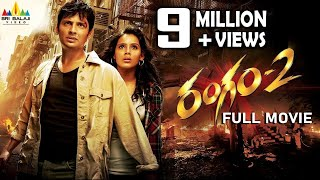 Rangam 2 Full Movie | Latest Telugu Full Movies | Jiiva, Thulasi Nair | Sri Balaji Video