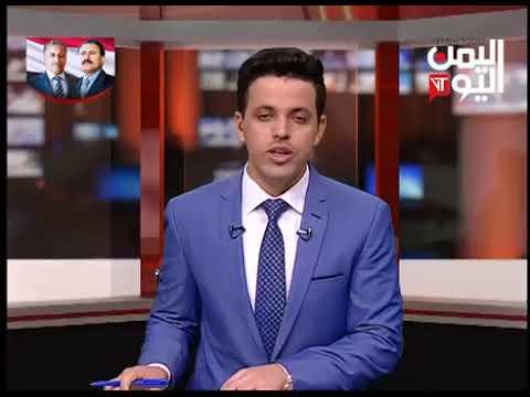 قناة اليمن اليوم - نشرة الثامنة والنصف 02-05-2019