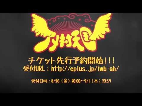"""愛はズボーンpresents """"アメ村天国"""" トレーラー"""