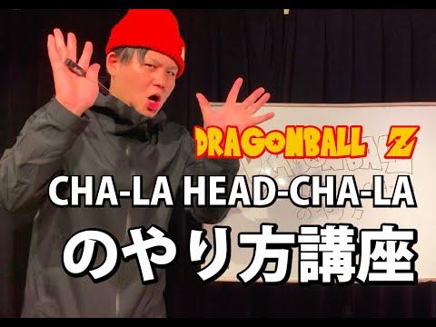 【あなたは出来るか!?】CHA-LA HEAD-CHA-LAのやり方【人力ディレイ講座】