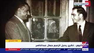 في-ذكرى-رحيله-الزعيم-جمال-عبد-الناصر-تاريخ-لا-يمكن-إغفاله