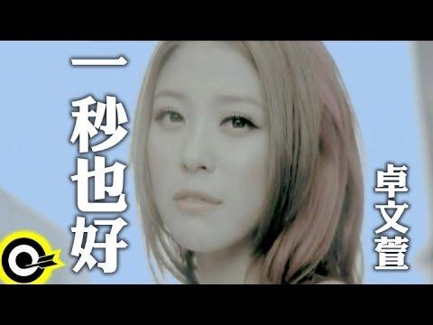 卓文萱-一秒也好 (官方完整版MV)