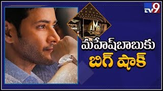 Mahesh Babu's multiplex allegedly violated GST norms, serv..
