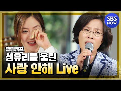 SBS [힐링캠프] - 이선희, 이승기, 백지영 세가지 색깔의 '사랑안해'