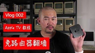 Vlog-002 Apple TV 免路由器翻墙教程