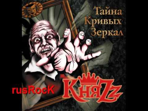 КняZz - Ангел и демон ( Тайна кривых зеркал, HQ sound)