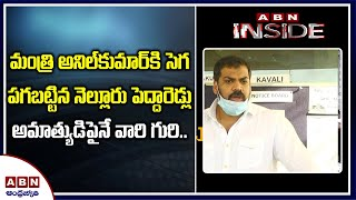 Group clashes heats up politics in YSRCP Nellore- Inside..