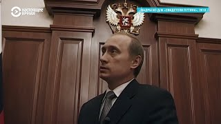 Каким был Путин