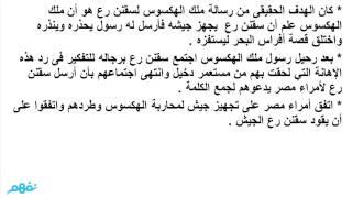 شرح درس الفصل الأول تحرير مصر اللغة العربية قصة كفاح شعب
