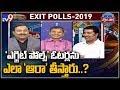 Exit Polls 2019 : TV9 Rajinikanth Analysis - TV9