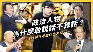 【 志祺七七 】政治人物為什麼敢說話不算話?僅次於韓總的人竟然是OOO?